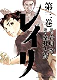 レイリ(3): 少年チャンピオン・コミックス・エクストラ