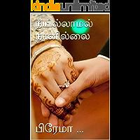 நீயில்லாமல் நானில்லை (Tamil Edition)