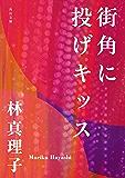 街角に投げキッス (角川文庫)