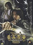牙狼 <GARO> 4 [DVD]