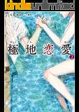 極地恋愛2 極地恋愛シリーズ (ビギニングノベルズ)