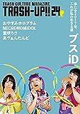 TRASH-UP!! Vol.24