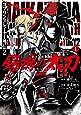 ゴブリンスレイヤー外伝2 鍔鳴の太刀《ダイ・カタナ》 1 (ガンガンコミックス UP!)