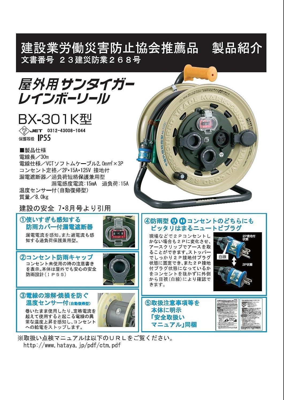 30m BX-301K 【コードリール・電工ドラム】 HATAYAハタヤリミテッドサンタイガーレインボーリール 【防雨型・屋外型】 【送料無料】 【100V漏電遮断器付・接地付※アース付】