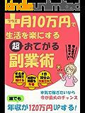 +月10万円で生活を楽にする超お手軽副業: 今なら殆どの人が知らない副業の教材をプレゼント!