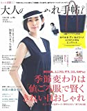大人のおしゃれ手帖 2016年 06 月号 [雑誌]