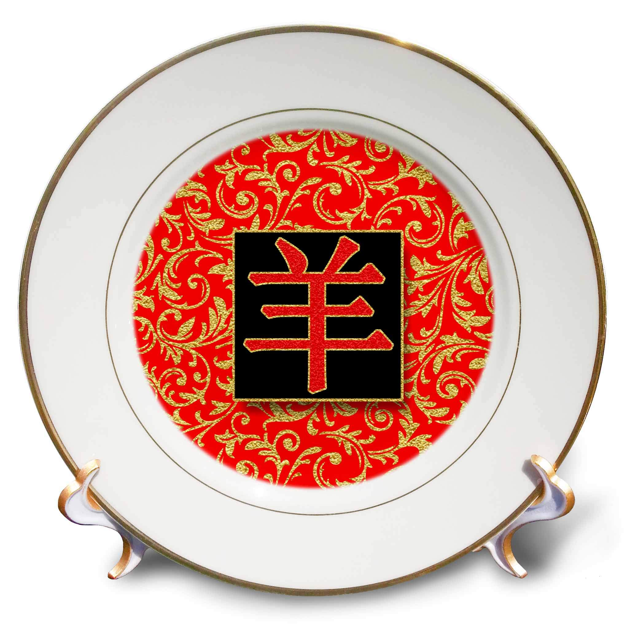 3dRose Doreen Erhardt Asian Collection - Chinese Zodiac Animal Character for Year of The Sheep Red and Gold - 8 inch Porcelain Plate (cp_294976_1)