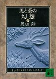 黒と茶の幻想(下) (講談社文庫)