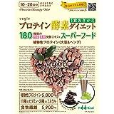 ベジエ プロテイン酵素ダイエット 濃厚チョコレート