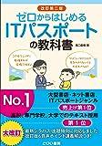 ゼロからはじめるITパスポートの教科書(改訂第二版)
