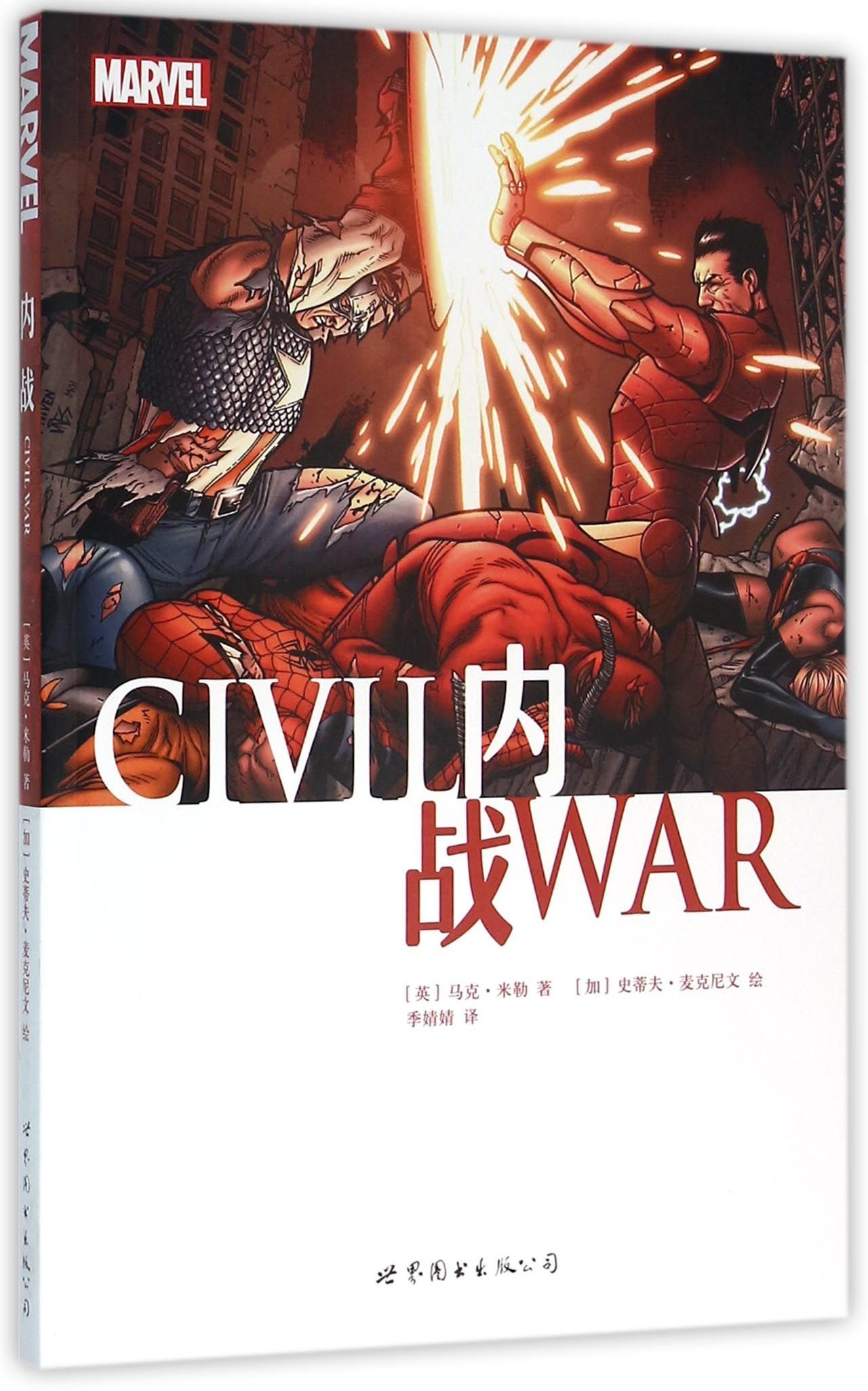 Civil War (Chinese Edition) PDF