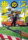 スパイの歩き方 (まんがタイムコミックス)