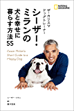 ザ・カリスマ ドッグトレーナー シーザー・ミランの 犬と幸せに暮らす方法55