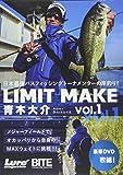 LIMIT MAKE Vol.1 [DVD]