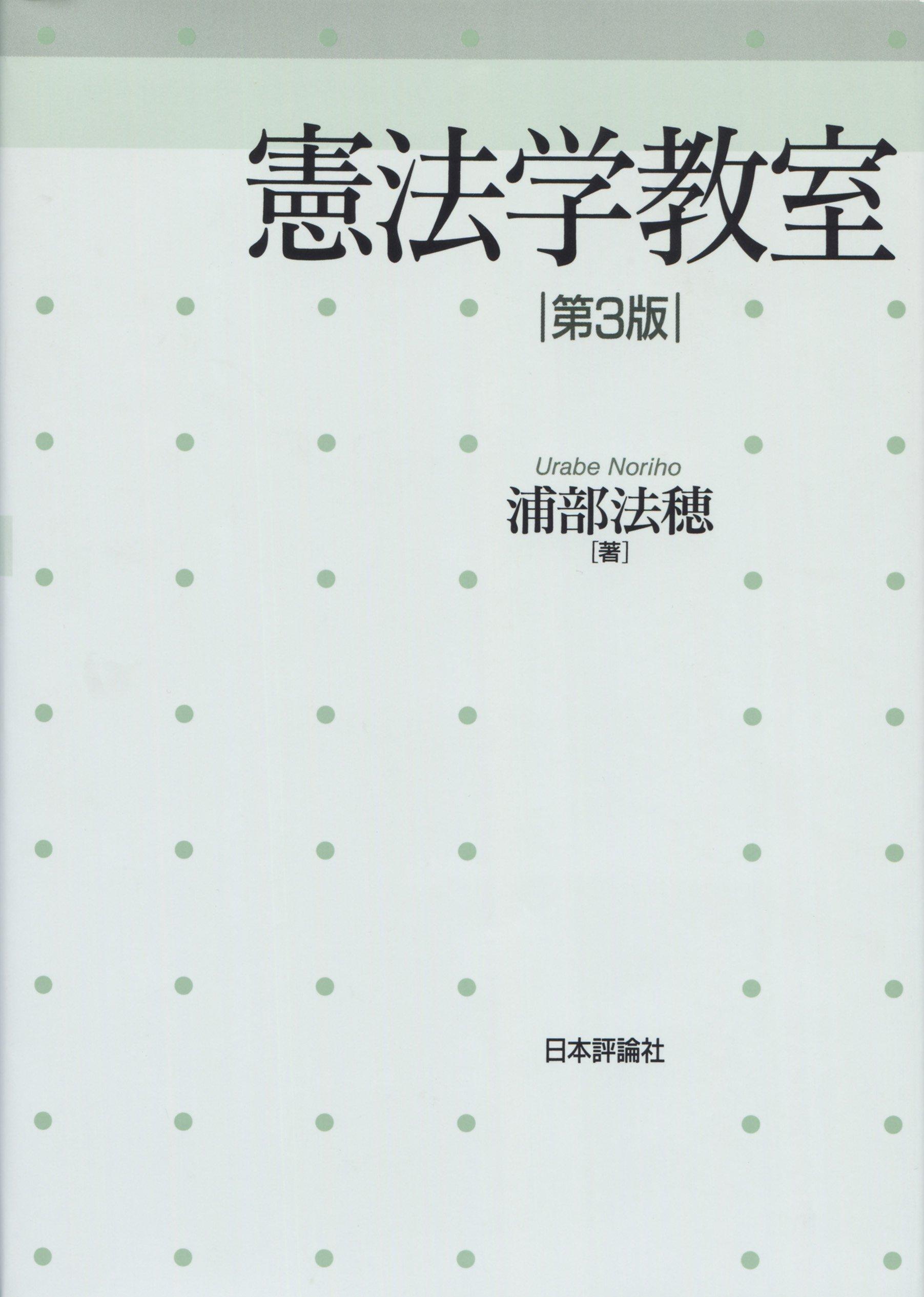 憲法学教室 第3版 | 浦部 法穂 |...