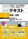 速修テキスト〈2〉財務・会計〈2020年版〉 (TBC中小企業診断士試験シリーズ)