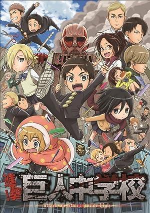 進撃!巨人中学校 DVD