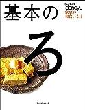 手ほどきdancyu 基本の ろ (プレジデントムック 手ほどきdancyu)