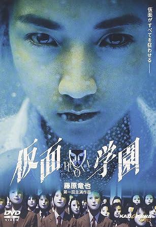 藤原竜也出演映画『仮面学園』