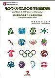 ものづくりのための立体折紙練習帳―折り畳みの出来る折紙模型の製作 (NOA BOOKS折紙造形シリーズ)