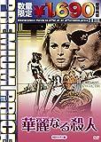 プレミアムプライス版 華麗なる殺人 HDマスター版《数量限定版》 [DVD]