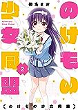 のけもの少女同盟 2巻 (まんがタイムKRコミックス)