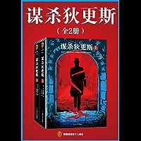 """谋杀狄更斯(读客熊猫君出品,共2册。""""没有人比丹·西蒙斯写得好!""""。这部关于谋杀的小说,狄更斯还不知道自己的结局。)"""
