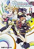 Hero and Daughter(1) (ファミ通クリアコミックス)