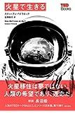 火星で生きる (TEDブックス)