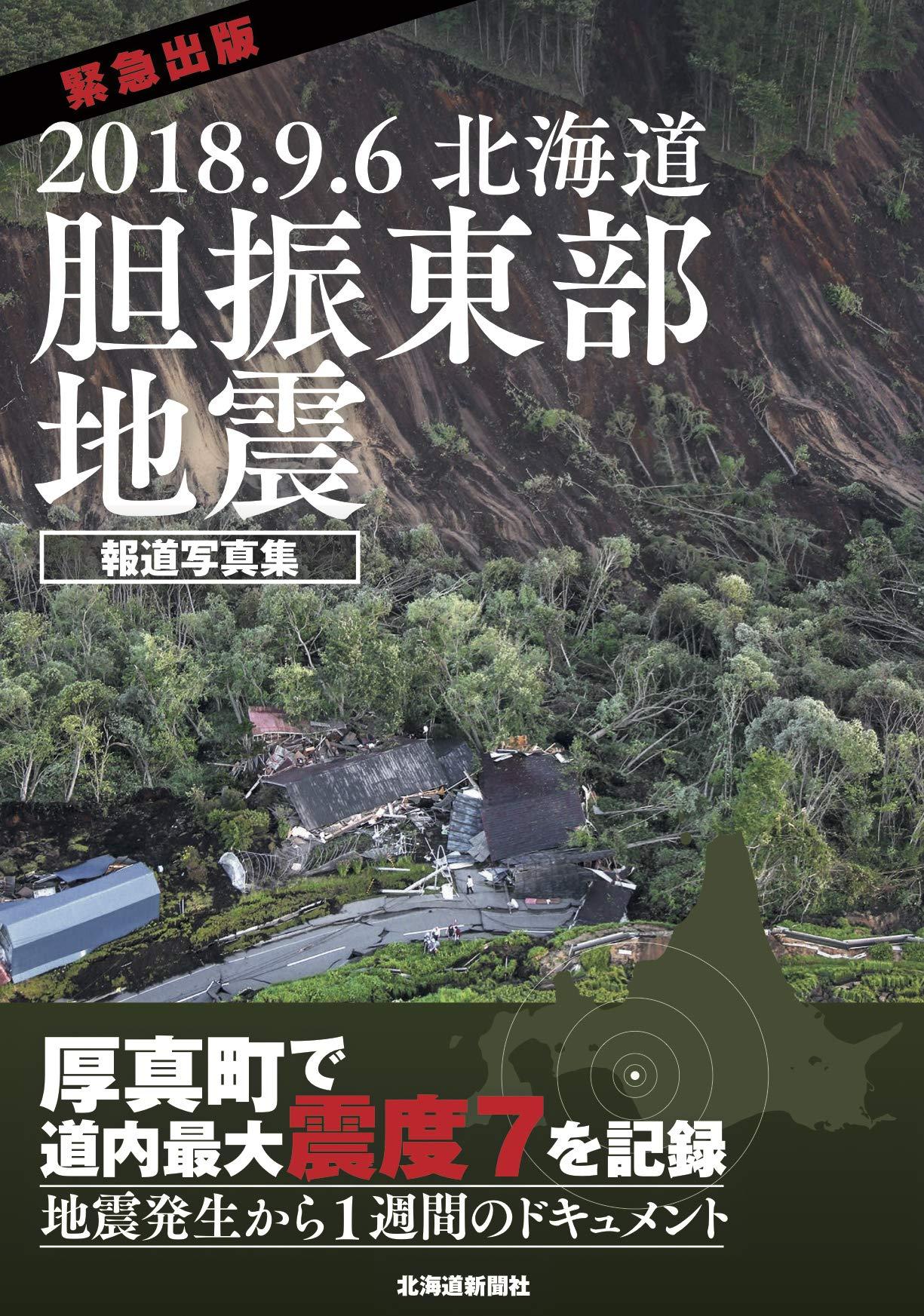 地震 胆振 東部