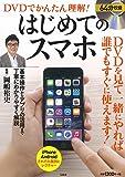 DVDでかんたん理解!はじめてのスマホ (宝島社DVD BOOKシリーズ)