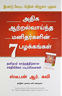 The Monk Who Sold His Ferrari In Tamil Pdf