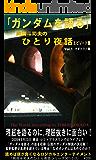 「『ガンダムを語る』岡田斗司夫のひとり夜話 Vol.1 エピソード集」001-2-3