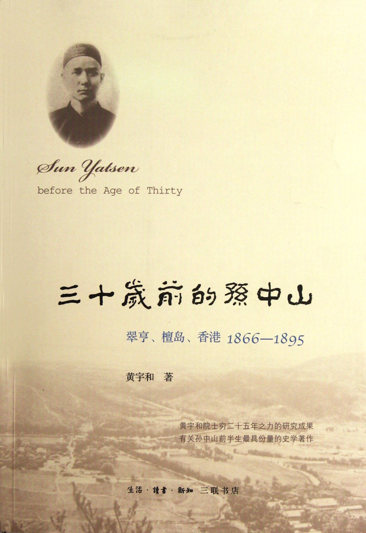 Download 1866-1895-Sun Yatsen Before the Age of Thirty (Chinese Edition) pdf