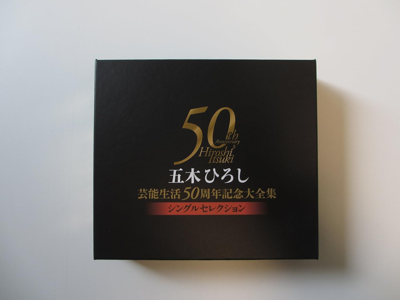 五木ひろし芸能生活50周年記念大全集~シングルセレクション~ B00GSWCFQQ