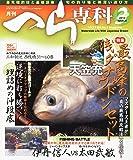 月刊 へら専科 2012年 03月号 [雑誌]