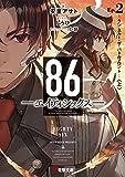 86―エイティシックス―Ep.2 ―ラン・スルー・ザ・バトルフロント―〈上〉 (電撃文庫)