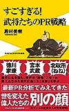武将たちのPR戦略 - すごすぎる! - (ワニブックスPLUS新書)