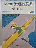 ムツゴロウの獣医修業 (文春文庫 108-13)