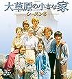 大草原の小さな家シーズン 8 バリューパック [DVD]