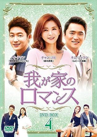 Amazon | 我が家のロマンス DVD-...