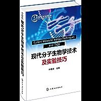 现代分子生物学技术及实验技巧 (生物实验室系列)