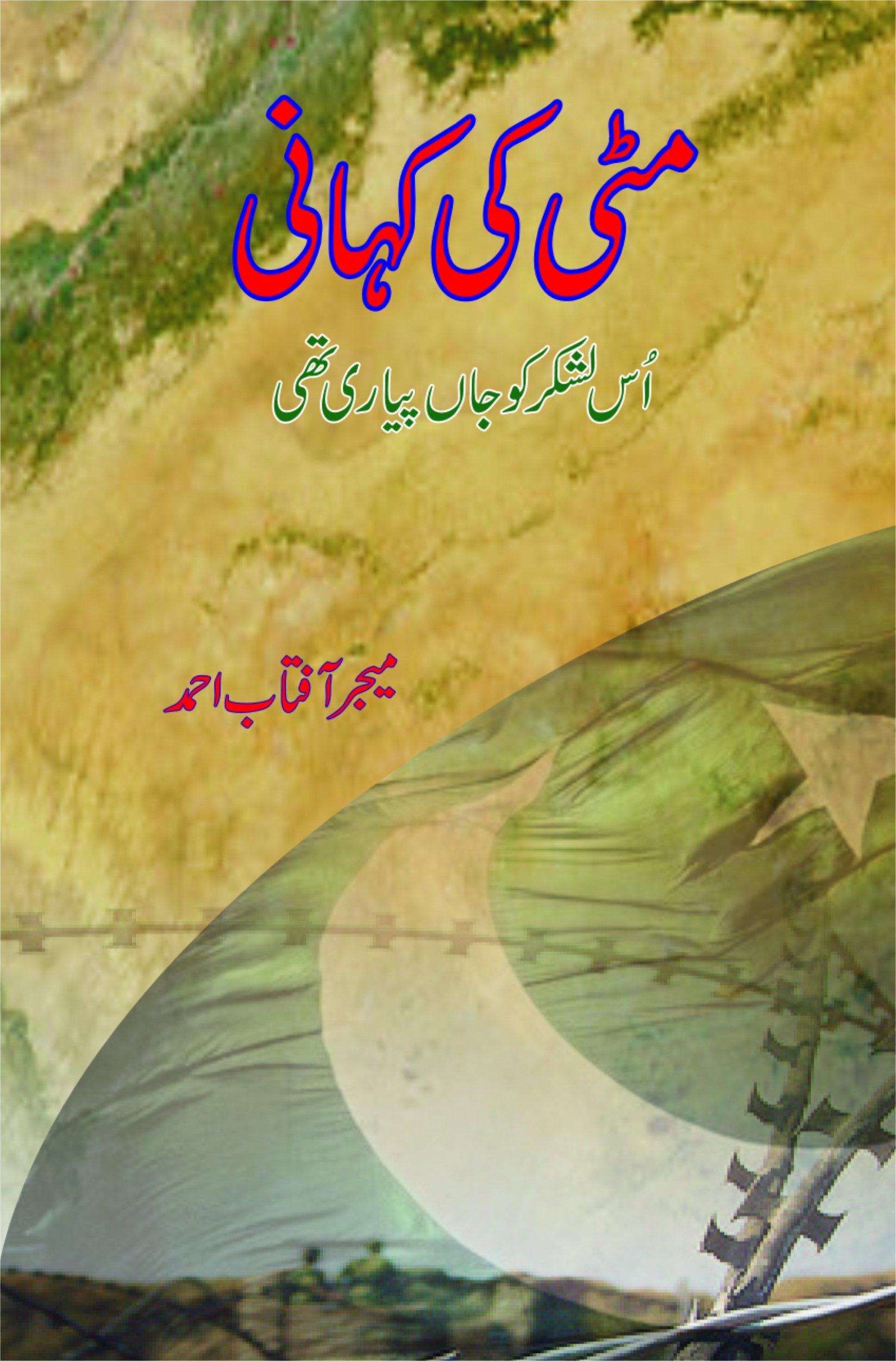 Urdu Ki Kahani Kitab Pdf