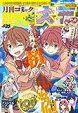 月刊コミック 電撃大王 2017年6月号