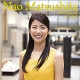 松下奈緒 カレンダー 2016年