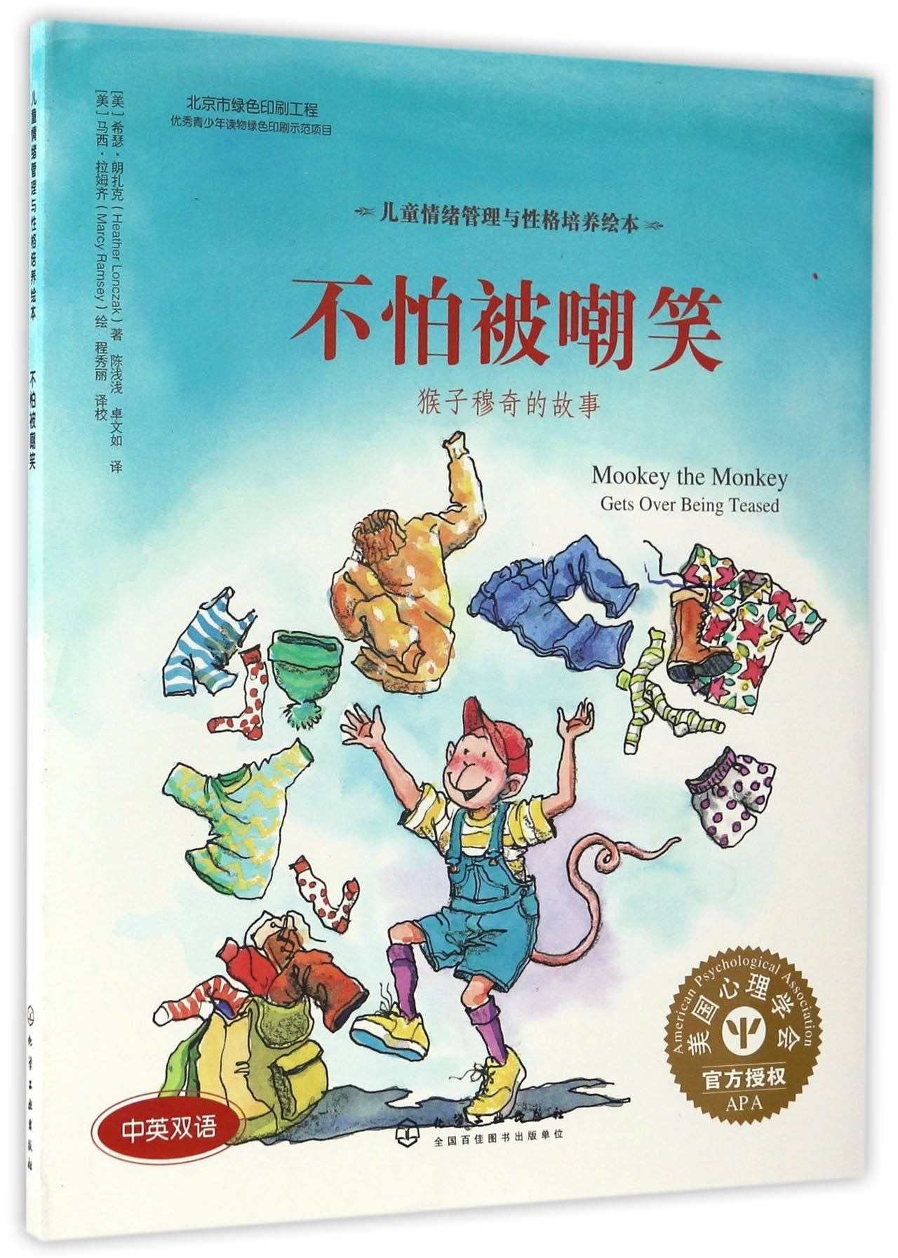 Download Mookey the Monkey Gets Over Being Teased ebook