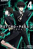 PSYCHO-PASS サイコパス 2 4 (コミックブレイド)
