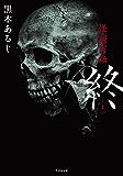 怪談実話 終 怪談実話シリーズ (竹書房文庫)