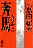 豊饒の海 第二巻 奔馬 (ほんば) (新潮文庫)
