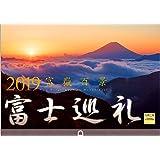 富士巡礼 2019年 富士山 カレンダー 壁掛け SA-5 (使用サイズ 594x420mm) 風景